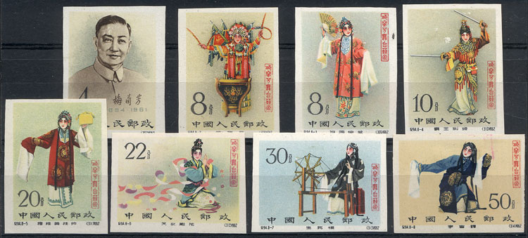 Lot 952 - China general issues -  Guillermo Jalil - Philatino Auction #1920 WORLDWIDE + ARGENTINA: General May auction
