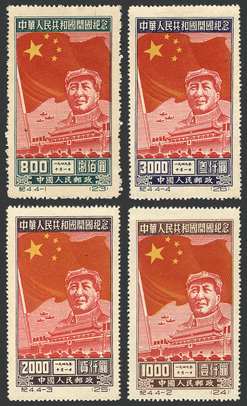 Lot 950 - China general issues -  Guillermo Jalil - Philatino Auction #1920 WORLDWIDE + ARGENTINA: General May auction