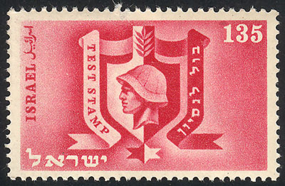Lot 876 - Israel test stamps -  Guillermo Jalil - Philatino Auction #1924 WORLDWIDE + ARGENTINA: General June auction