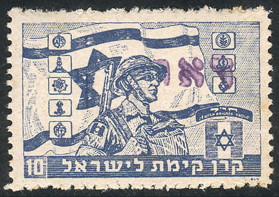 Lot 878 - Israel cinderellas -  Guillermo Jalil - Philatino Auction #1924 WORLDWIDE + ARGENTINA: General June auction