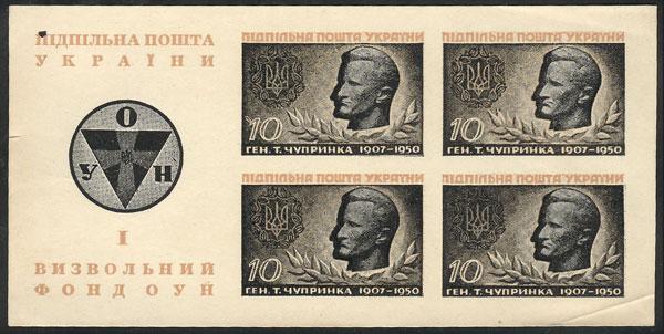 Lot 1378 - ukraine cinderellas -  Guillermo Jalil - Philatino Auction #1942  WORLDWIDE + ARGENTINA: General October auction