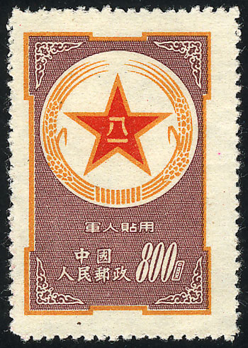 Lot 1326 - China military stamps -  Guillermo Jalil - Philatino Auction #1949  WORLDWIDE + ARGENTINA: End-of-year general auction