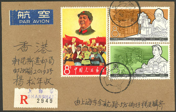 Lot 409 - China general issues -  Guillermo Jalil - Philatino Auction # 2006 WORLDWIDE + ARGENTINA: Selection of covers of all periods, cards, postal stationeries and more!