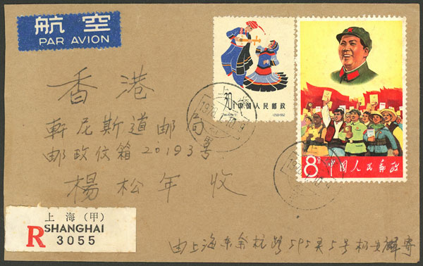 Lot 410 - China general issues -  Guillermo Jalil - Philatino Auction # 2006 WORLDWIDE + ARGENTINA: Selection of covers of all periods, cards, postal stationeries and more!