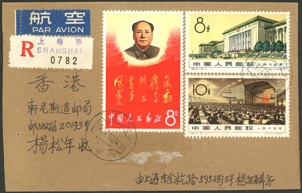 Lot 408 - China general issues -  Guillermo Jalil - Philatino Auction # 2006 WORLDWIDE + ARGENTINA: Selection of covers of all periods, cards, postal stationeries and more!