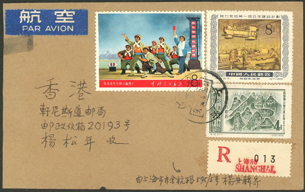 Lot 414 - China general issues -  Guillermo Jalil - Philatino Auction # 2006 WORLDWIDE + ARGENTINA: Selection of covers of all periods, cards, postal stationeries and more!