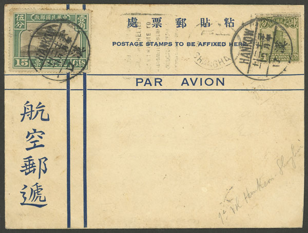 Lot 417 - China postal history -  Guillermo Jalil - Philatino Auction # 2006 WORLDWIDE + ARGENTINA: Selection of covers of all periods, cards, postal stationeries and more!