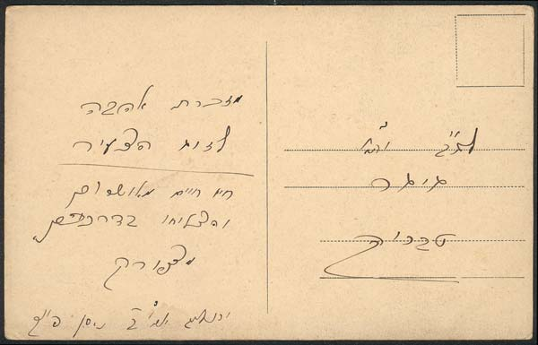 Lot 3 - TOPIC JUDAICA postcards -  Guillermo Jalil - Philatino Auction # 2014 WORLDWIDE + ARGENTINA: Selection of good covers, postcards and more!