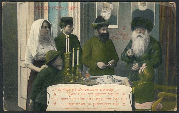 Lot 4 - TOPIC JUDAICA postcards -  Guillermo Jalil - Philatino Auction # 2014 WORLDWIDE + ARGENTINA: Selection of good covers, postcards and more!