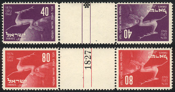 Lot 1103 - Israel general issues -  Guillermo Jalil - Philatino Auction # 2024 WORLDWIDE - ARGENTINA: Special June auction