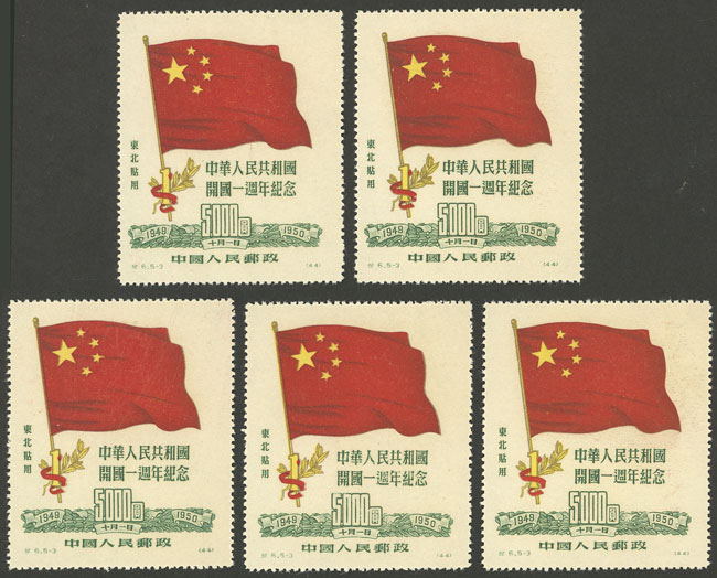 Lot 658 - northeast china general issues -  Guillermo Jalil - Philatino Auction # 2110 WORLDWIDE + ARGENTINA: End of Summer auction