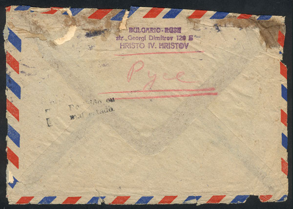Lot 614 - Bulgaria postal history -  Guillermo Jalil - Philatino Auction # 2110 WORLDWIDE + ARGENTINA: End of Summer auction