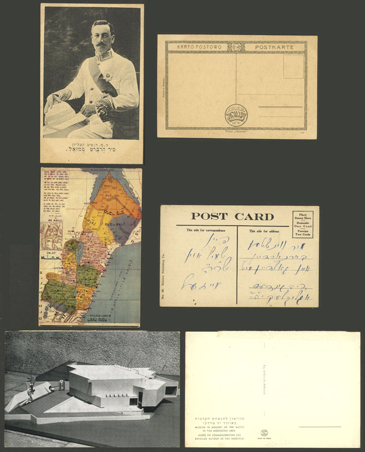 Lot 21 - TOPIC JUDAICA postcards -  Guillermo Jalil - Philatino Auction # 2141 WORLDWIDE + ARGENTINA: General November auction