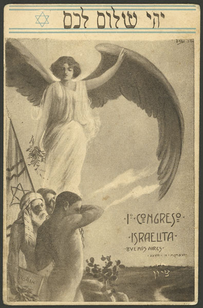 Lot 18 - TOPIC JUDAICA postcards -  Guillermo Jalil - Philatino Auction # 2141 WORLDWIDE + ARGENTINA: General November auction